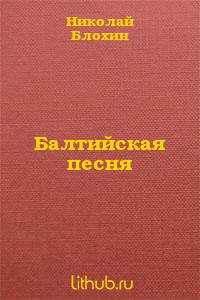Балтийская песня