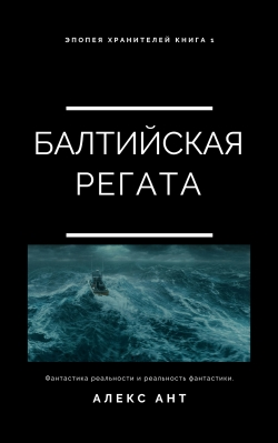 Балтийская регата.