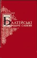 Балтійські родичі слов'ян