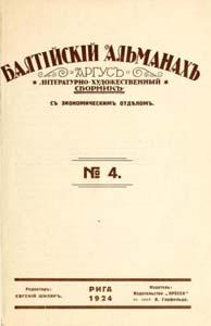 Балтийский альманах [1923-1924 гг.]