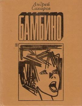 Бамбино
