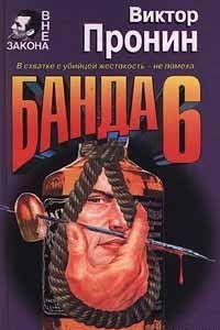 Банда 6