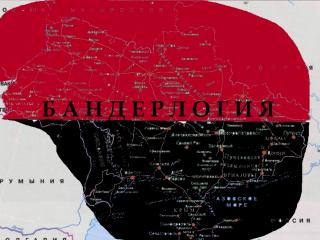 Бандеровская империя. Бандерлогия