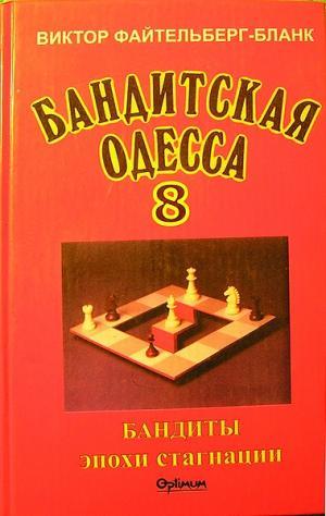 Бандитская Одесса. Бандиты времен стагнации.