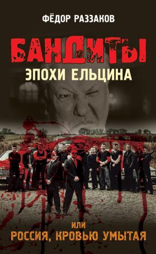 Бандиты эпохи Ельцина, или Россия, кровью умытая