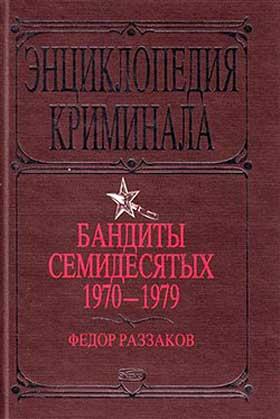 Бандиты семидесятых. 1970-1979