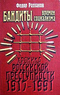 Бандиты времен социализма (Хроника российской преступности 1917-1991 гг.)