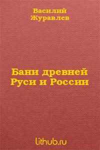 Бани древней Руси и России