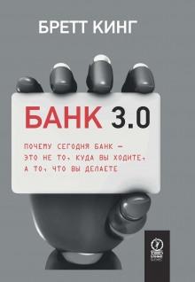 Банк 3.0. Почему сегодня банк – это не то, куда вы ходите, а то, что вы делаете