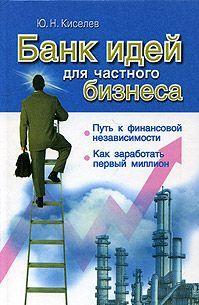 Банк идей для частного бизнеса