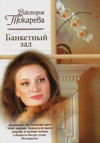 Банкетный зал (сборник)
