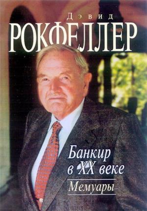 Банкир в XX веке. Мемуары