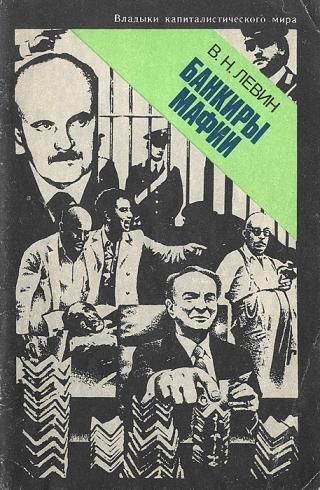 Банкиры мафии