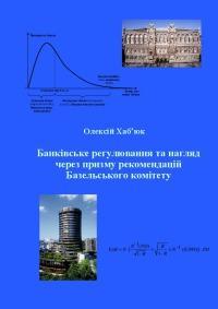 Банківське регулювання та нагляд через призму рекомендацій Базельського комітету