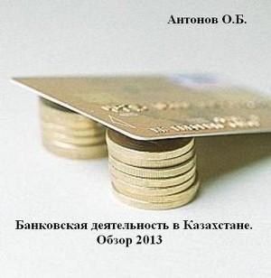 Банковская деятельность в Казахстане. Обзор 2013 (СИ)