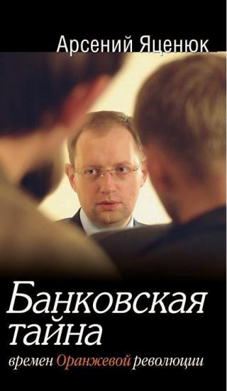 Банковская тайна времен Оранжевой революции