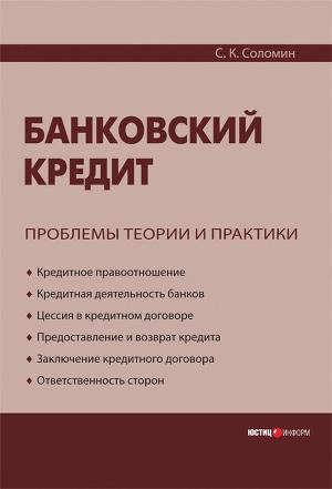 Банковский кредит. Проблемы теории и практики