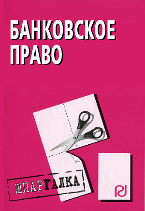 Банковское право: Шпаргалка