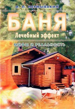 Баня. Лечебный эффект: мифы и реальность