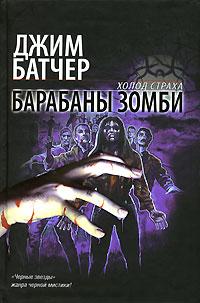Барабаны зомби [Dead Beat]