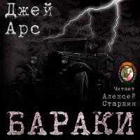Бараки