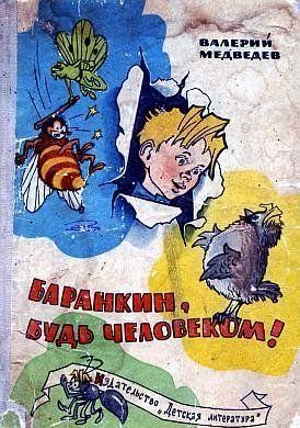 Баранкин, будь человеком (с иллюстрациями)