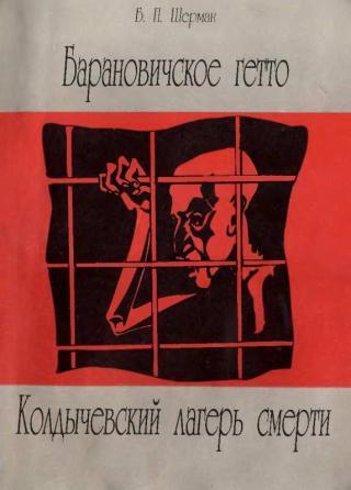 Барановичcкое гетто. Колдычевский лагерь смерти
