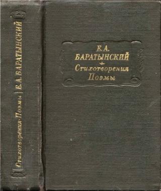 Баратынский Е. А. Стихотворения. Поэмы
