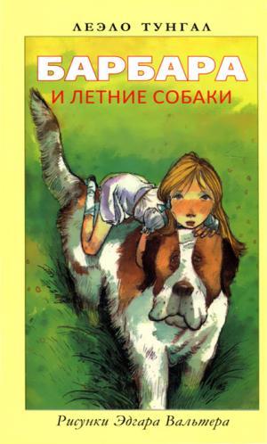 Барбара и летние собаки