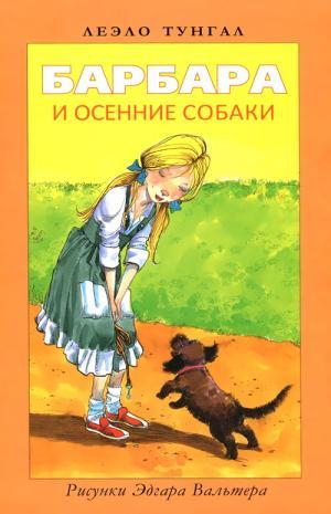 Барбара и осенние собаки