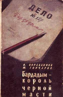 Бардадым – король черной масти
