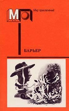 Барьер (сборник)