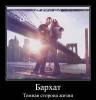 Бархат (СИ)