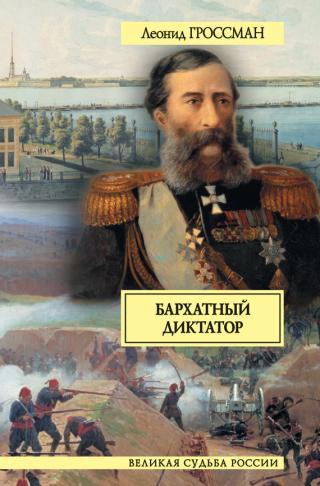 Бархатный диктатор (сборник)