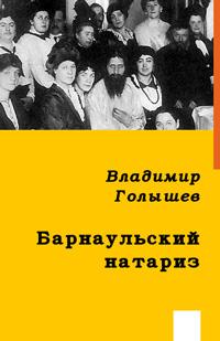 Барнаульский натариз