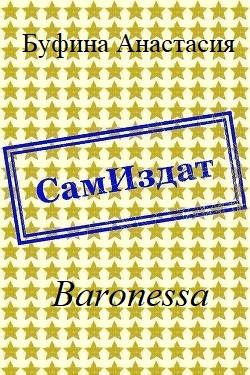 Baronessa [СИ]