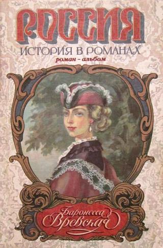 Баронесса Вревская: Роман-альбом