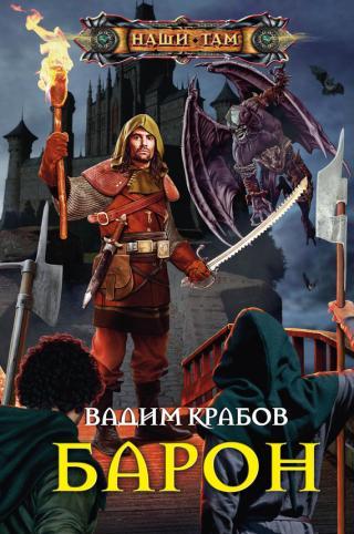 Баронство Комес [СИ]