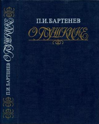 Бартенев. О Пушкине