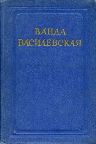 Бартош-Гловацкий