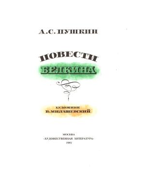 Барышня - крестьянка (худ. Милашевский)
