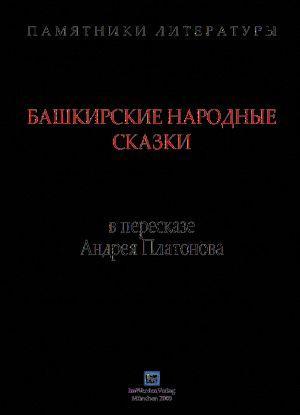 Башкирские народные сказки в пересказе Андрея Платонова