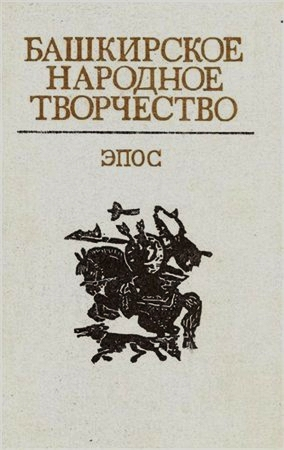 Башкирское народное творчество. Том 1. Эпос.