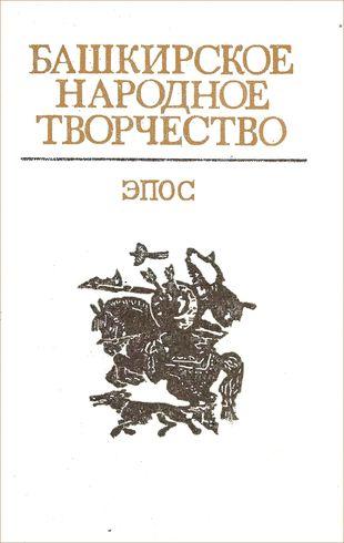 Башкирское народное творчество. Том I. Эпос