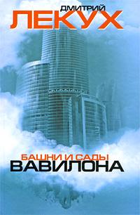 Башни и сады Вавилона [litres]