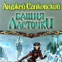 Скачать и читать книгу башня ласточки » (анджей сапковский) fb2.