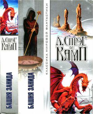 Башня Занида (Авт.сборник)