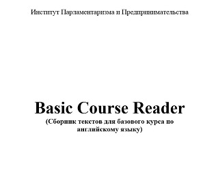 Basic Course Reader (Сборник текстов для базового курса по английскому языку)