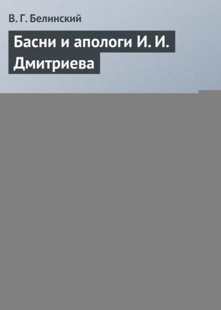 Басни и апологи И. И. Дмитриева
