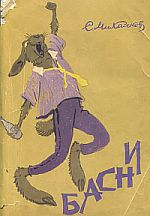 Басни [Московский рабочий 1963]